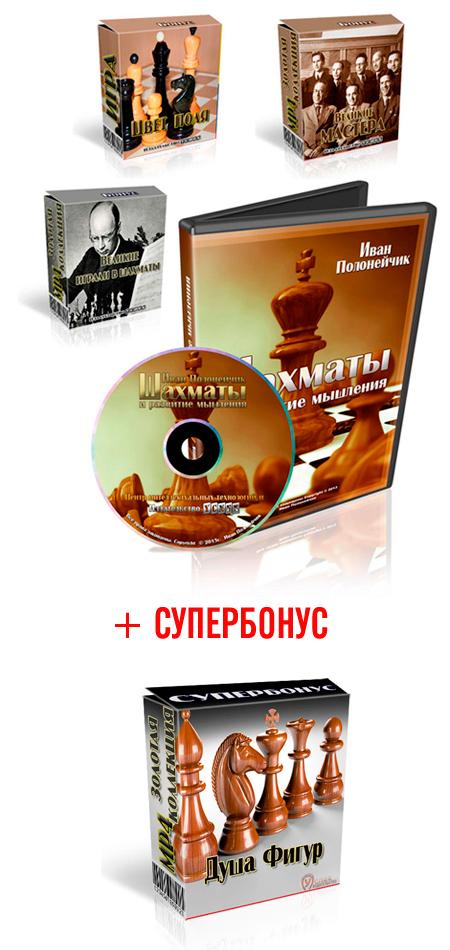 Бонусы к видеокурсу Ивана Полонейчика «Шахматы и развитие мышления»