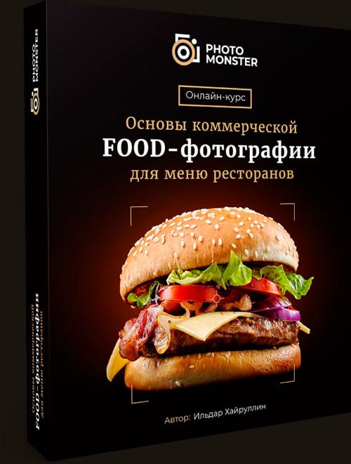 Видеокурс «Основы коммерческой Food-фотографии для меню ресторанов» - Ильдар Хайруллин