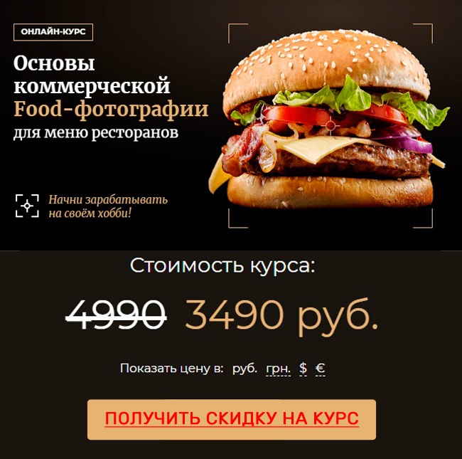 Скидка на видеокурс Ильдара Хайруллина - Основы коммерческой Food-фотографии для меню ресторанов