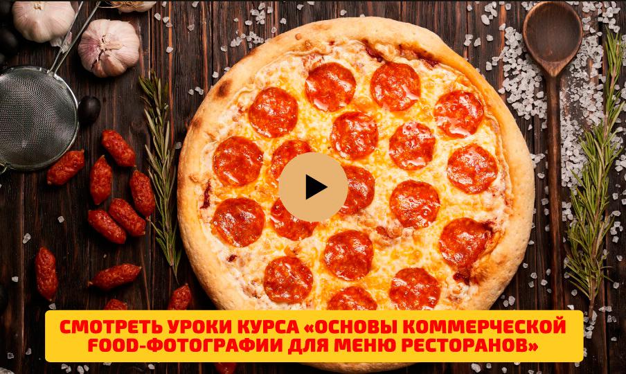 Видео-уроки Ильдара Хайруллина по основам коммерческой Food-фотографии для меню ресторанов