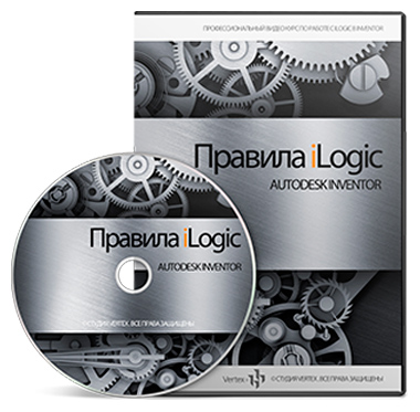 Видеокурс Правила iLogic в Autodesk Inventor - Дмитрий Зиновьев