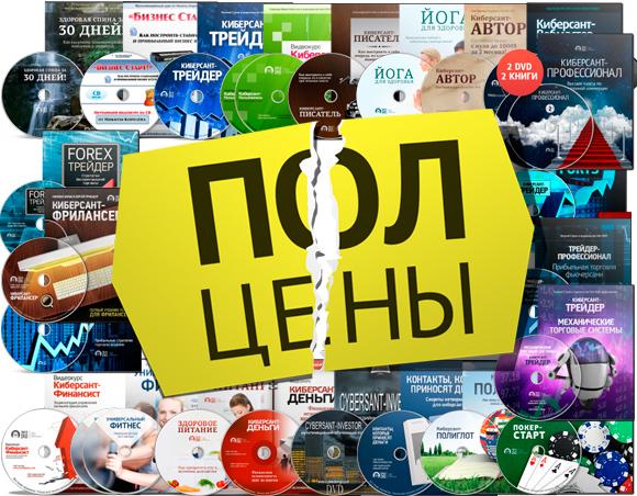 Любые видеокурсы издательства Инфо-ДВД со скидкой 50%