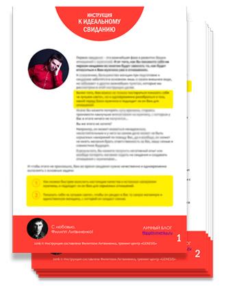 Филипп Литвиненко - скачать Инструкция к идеальному свиданию