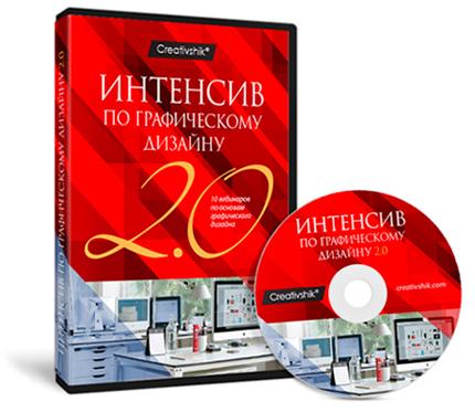 Видеокурс Интенсив по графическому дизайну 2.0 - Борис Поташник