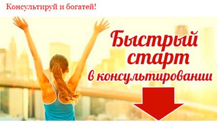 Быстрый старт в консультировании от Ирины Удиловой бесплатно