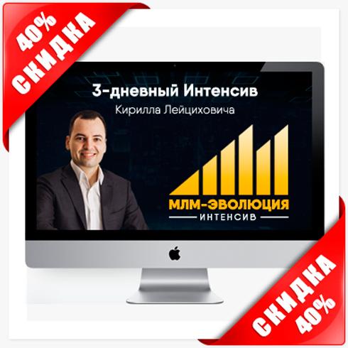 Кирилл Лейцихович - интенсив «МЛМ-ЭВОЛЮЦИЯ»