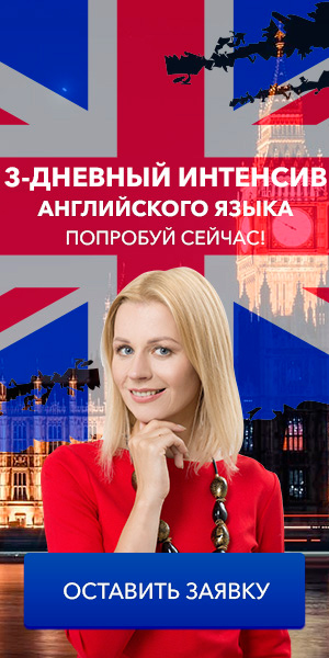 Бесплатный интенсив Марины Русаковой - Разберитесь в 12-ти временах английского за 3 дня!