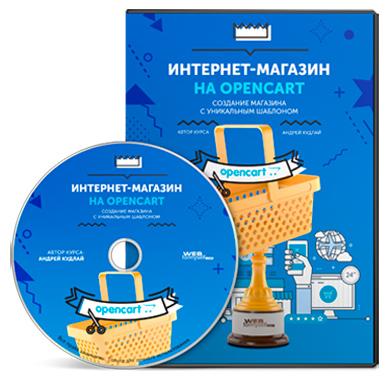 Видеокурс Интернет-магазин на OpenCart. Создание магазина с уникальным шаблоном - Андрей Кудлай
