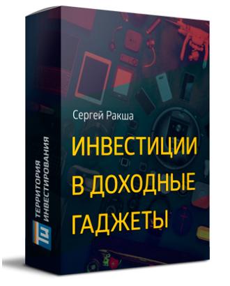 Курс Инвестиции в гаджеты - Сергей Ракша