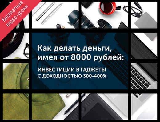 Скачать видеокурс Инвестиции в доходные гаджеты Сергея Ракшы