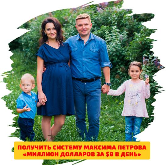 Система Максима Петрова - Миллион долларов за $8 в день