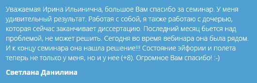 Отзыв Светланы Данилиной о Школе Слиперов Ирины Белозерской