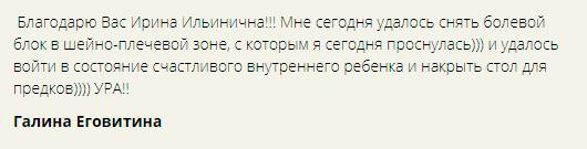 Отзыв Галины Еговитиной о Школе Слиперов Ирины Белозерской