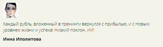 Отзыв Инны Иполитовой о тренинге Альфа Ирины Белозерской