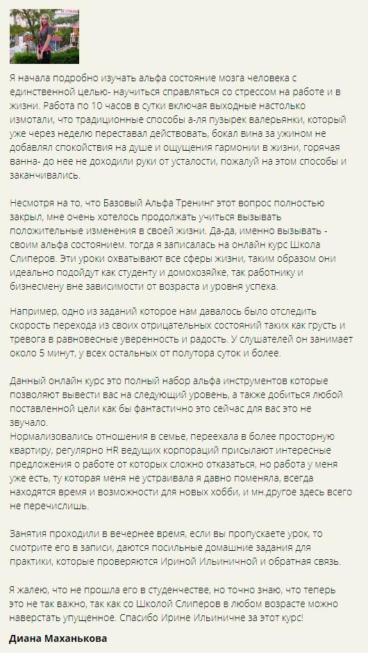 Отзыв Дианы Маханьковой о Школе Слиперов Ирины Белозерской
