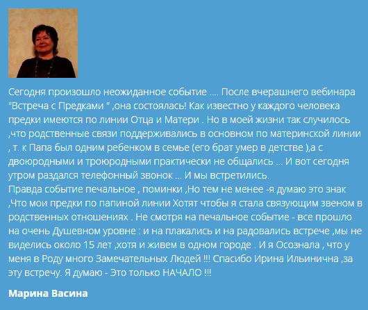 Отзыв Марины Васиной о вебинаре Ирины Белозерской - Встреча с Предками
