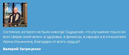 Отзыв Валерия Загриценко об Ирине Белозерской