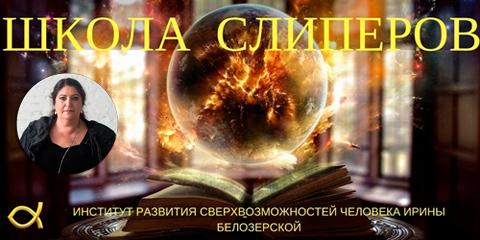 Записаться в Школу Слиперов Ирины Белозерской со скидкой