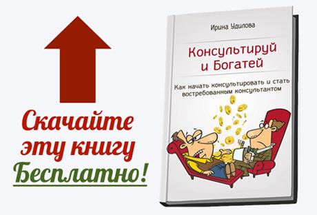 Ирина Удилова - скачать книгу «Консультируй и богатей»
