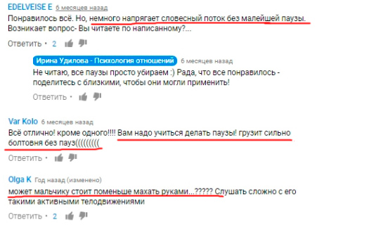 Ирина Удилова - отрицательные отзывы и комментарии