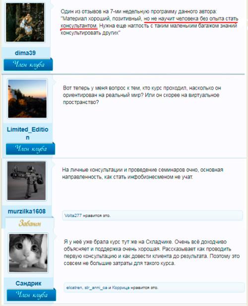 Положительные и отрицательные отзывы о тренингах Ирины Удиловой