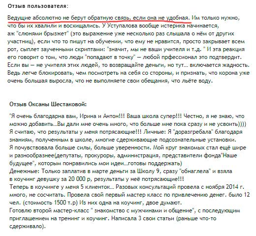 Отрицательные отзывы об Ирине Удиловой