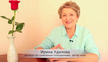 Партнерская программа Ирины Удиловой