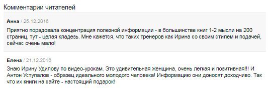Положительные комментарии на форуме - отзывы об Ирине Удиловой