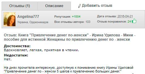 Отзыв о книге Привлечение денег по-женски, отзыв об Ирине Удиловой