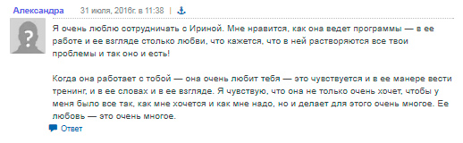 Отзыв об Ирине Удиловой