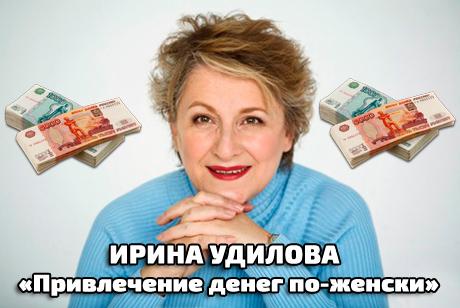 Пройти обучение у Ирины Удиловой - психолога, эксперта по семейным отношениям, тренера и коуча