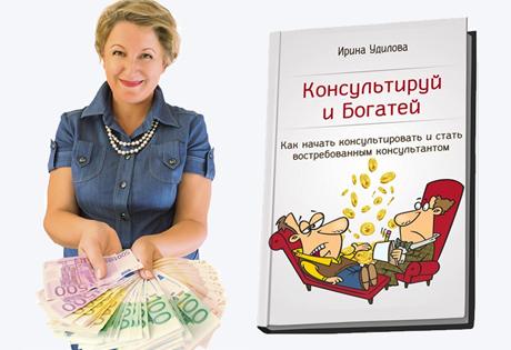 Кто такая Ирина Удилова - Пройти обучение у Ирины Удиловой