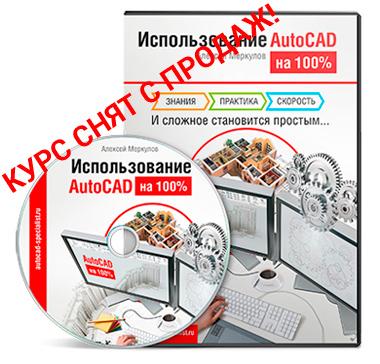 Видеокурс Использование AutoCAD на 100% снят с продаж