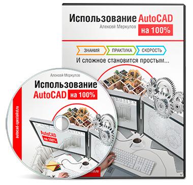 Видеокурс Использование AutoCAD на 100%