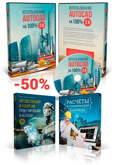 Видеокурс Использование AutoCAD на 100% 2.0 Алексея Меркулова