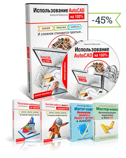 Видеокурс Использование AutoCAD на 100% со скидкой