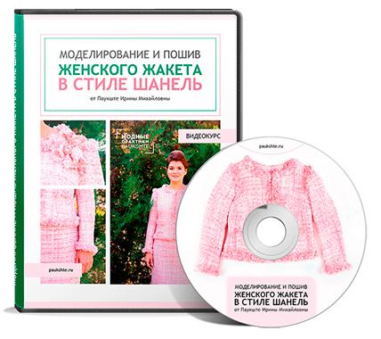 Видеокурс Моделирование и пошив женского жакета в стиле шанель - Ирина Паукште скидка