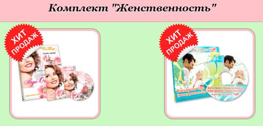 Новогодний комплект Женственность - курсы Юлии Щедровой