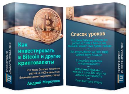 Как инвестировать в Bitcoin и другие криптовалюты - смотреть бесплатно