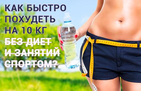 Как похудеть на 10 кг без диет - методика Галины Гроссманн