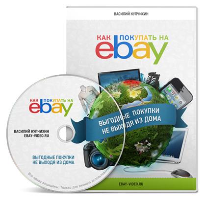 Новый видеокурс «Как покупать на eBay?» от Василия Купчихина