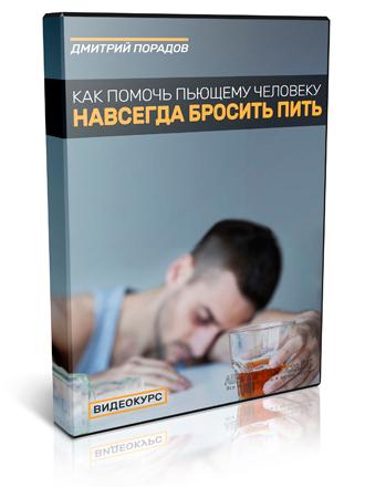 скачать курс Дмитрия Порадова - как помочь близкому человеку бросить пить