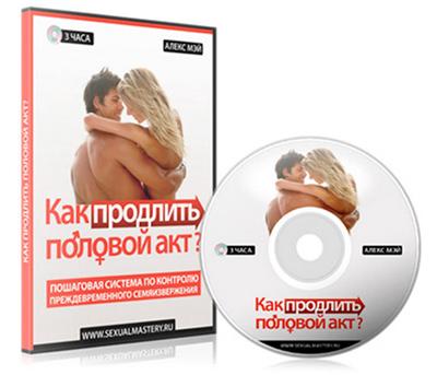 Видеокурс Как продлить половой акт - Алекс Мэй отзывы
