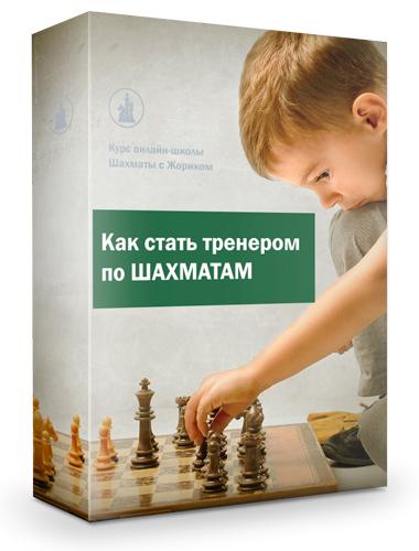 Как стать тренером по шахматам - курс от школы Шахматы с Жориком скидка