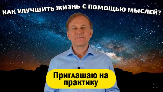 Анатолий Донской отзывы отрицательные и положительные
