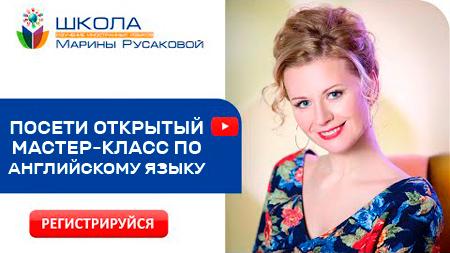 Запись на открытый вебинар Как заговорить на английском за 2 недели - Марина Русакова