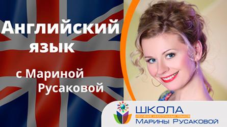 Как запоминать до 100 слов в день и выучить английский за 6 месяцев - Марина Русакова