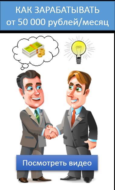 Как зарабатывать на партнерках от 50.000 в месяц? Видео