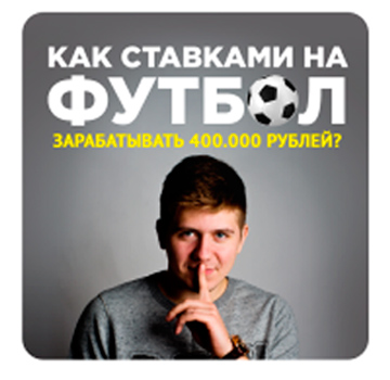 Как заработать 400.000 рублей на ставках на футбол | Эдуард Чернышев