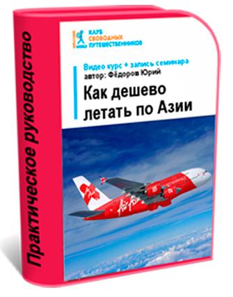 Как дешево летать по Азии - Юрий Федоров